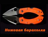Ножевая барахолка