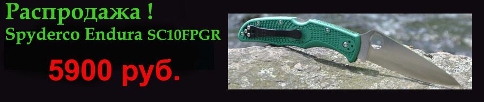Spyderco-SC10FPGR