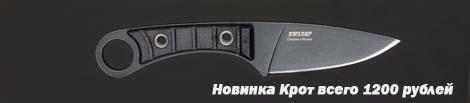 kizlyar_krot_4