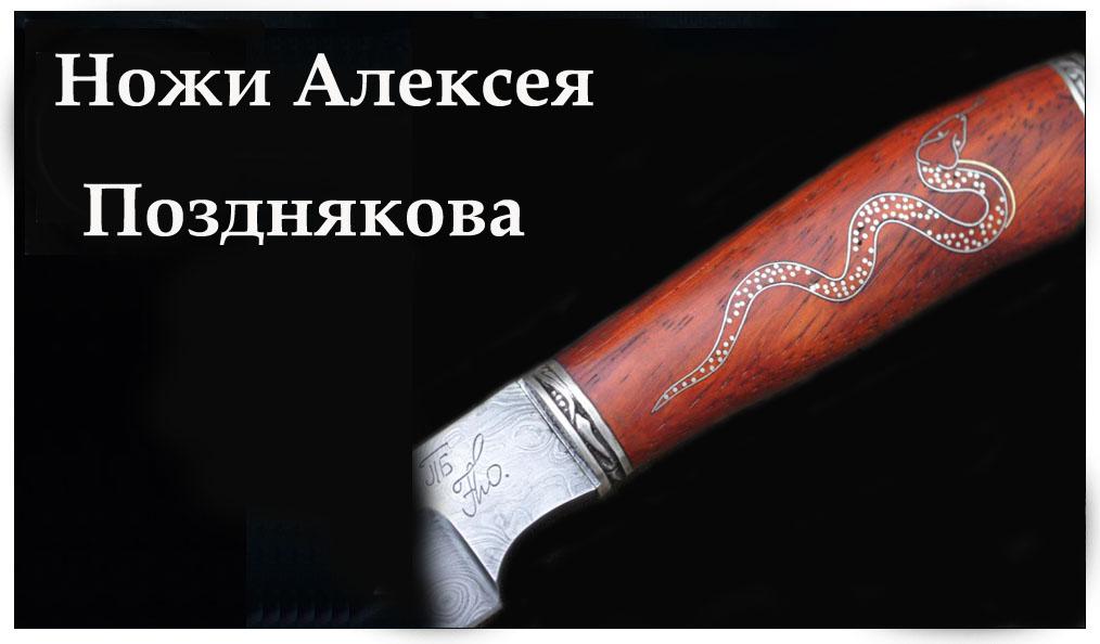 Алексея Позднякова ножи