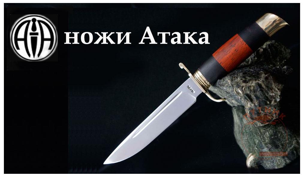 Ножи Атака