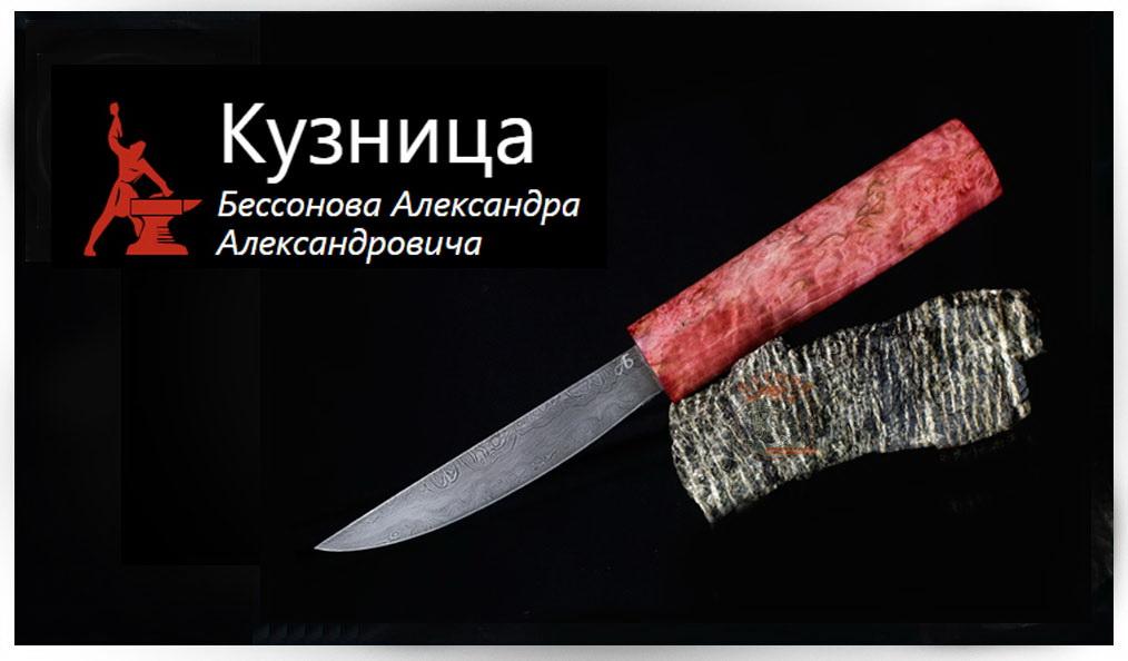 Ножи Бессонова А А