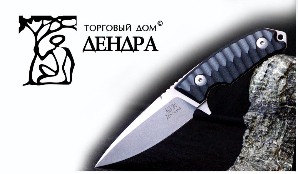 Ножи Дендра