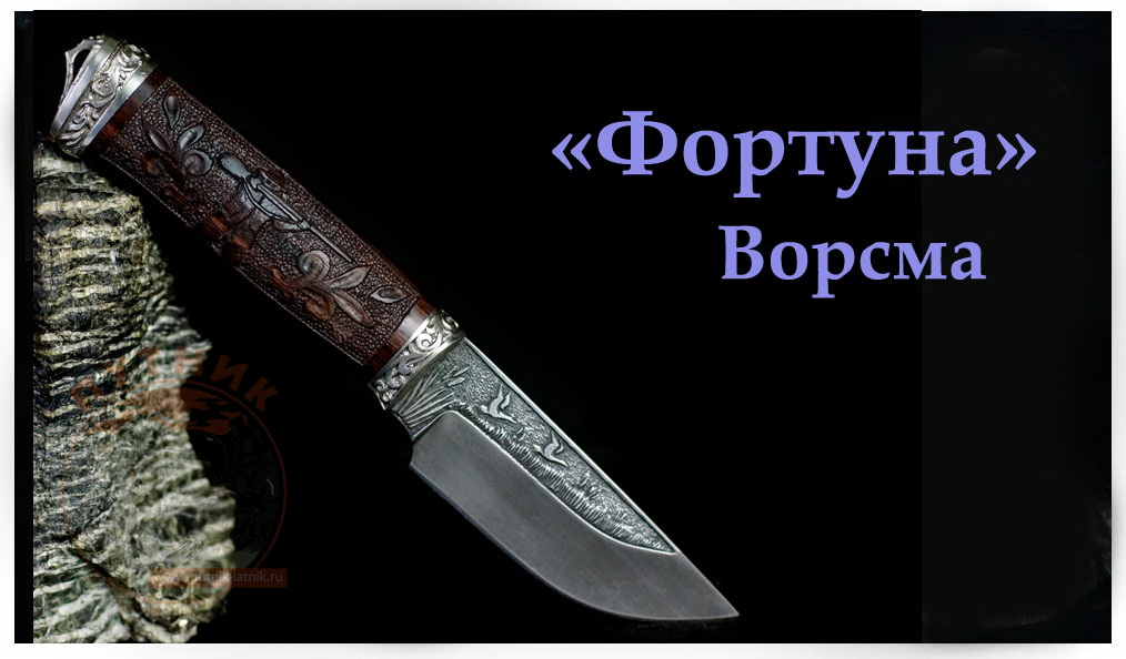 ножи Фортуна