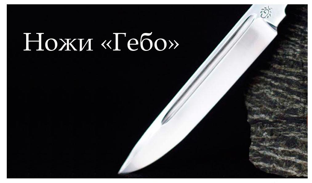 ножи Гебо