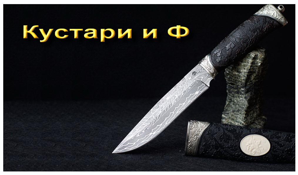 ножи Кустари и Ф