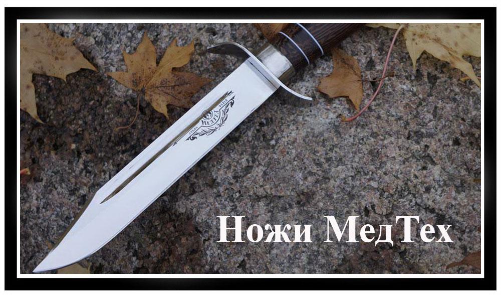 Ножи МедТех