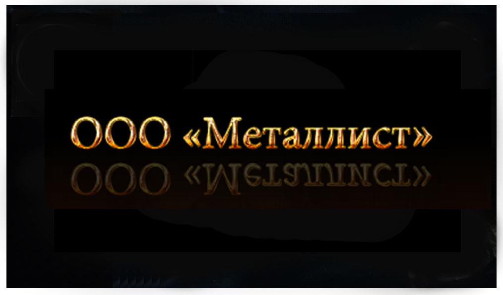 Металлист