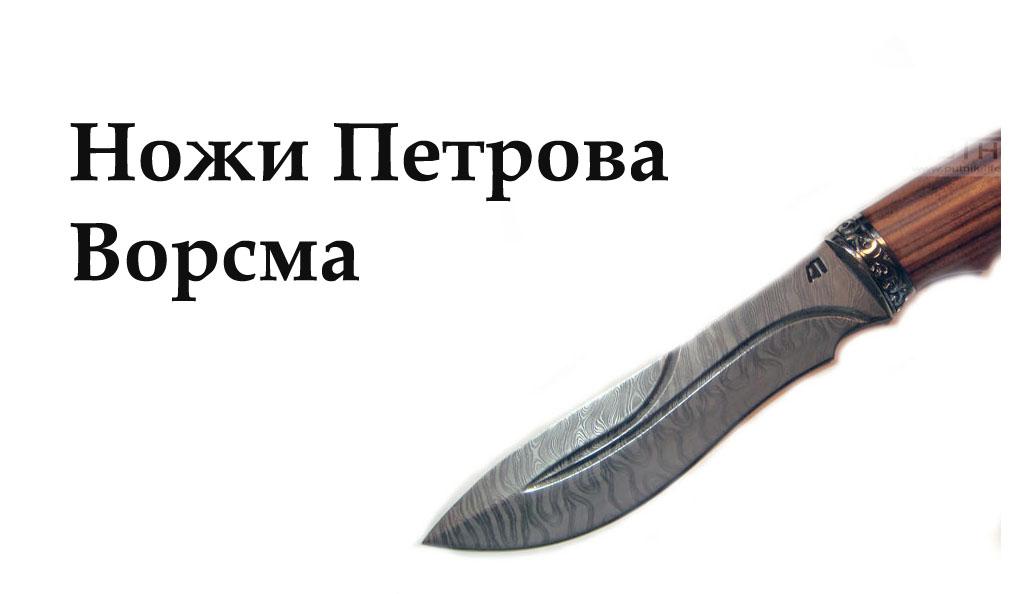 ножи Петров